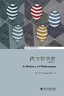 西方哲学史(影印本) (北京大学西学影印丛书) (English Edition)