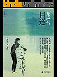 """目送(理想國出品) (龍應臺""""人生三書"""" 3)"""
