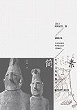 简素:日本文化的根本 (樱花书馆)