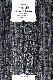 一九八四【上海译文出品 名家译作 豆瓣评分最高译本】 (译文经典)