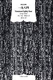 一九八四【上海译文出品!乔治•奥威尔的传世之作!堪称世界文坛最著名的反乌托邦、反极权的政治讽喻小说!豆瓣9.4,超万人评论!】 (译文经典)