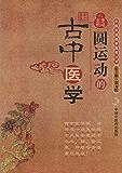圆运动的古中医学 (中医名家绝学真传丛书)