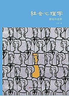 社会心理学: 基础与进展
