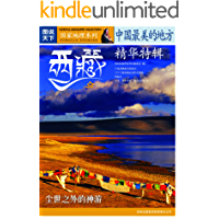 中国最美的地方精华特辑:西藏 (图说天下/国家地理系列第四辑 9)
