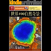 图说天下:世界100自然奇景 (国家地理系列)