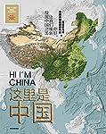这里是中国(一本书打开未知中国,足不出户,一起探索雪山、江河、城市,人间)