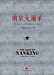 """南京大屠杀:第二次世界大战中被遗忘的大浩劫(入选""""百种经典抗战图书""""荣登《纽约时报》超级畅销书排行榜)"""