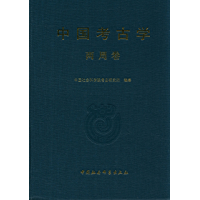 中国考古学·两周卷