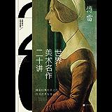 世界美术名作二十讲:有人通过此书欣赏世界,有人通过此书寻找本心。傅雷经传世之作,打开艺术鉴赏之门。全新修订,彩色典藏版。