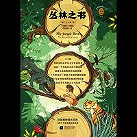 丛林之书(读客精神成长文库。英国头位诺贝尔文学奖得主的英雄主义史诗!)