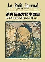 遗失在西方的中国史:法国《小日报》记录的晚清(1891-1911)