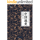 中国通史(慢读系列,国史经典插图版)【公认中国通史类口碑读本】