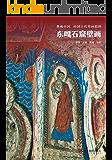东嘎石窟壁画(以公元16世纪以前西藏境内的七座古代寺院的壁画遗存为主题,反映早期西藏民间绘画艺术的风貌。其中众多资料首次出版。) (典藏中国·中国古代壁画精粹)
