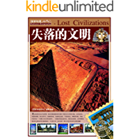 失落的文明 (国家地理系列)