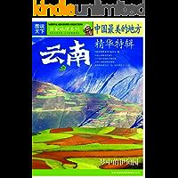 中国最美的地方精华特辑:云南 (图说天下/国家地理系列 10)