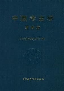 中国考古学·夏商卷