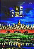 天堂���k�f�x�_天堂在左,西藏在右