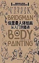 伯里曼人体绘画:从入门到精通 (畅销百年绘画圣经,绕不开的美术工具书!)
