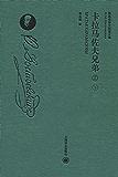 卡拉馬佐夫兄弟(套裝上下冊)(布面精裝珍藏本) (陀思妥耶夫斯基文集)