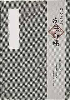 小金线织锦缎 想念的朱印账 蛇腹式 美来 黑色 No.7 特大