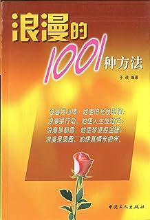 浪漫的1001种方法
