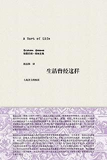 生活曾经这样【马尔克斯最喜欢的作家之一,格雷厄姆·格林的第一部自传,《逃避之路》的姊妹篇】 (格雷厄姆·格林文集)