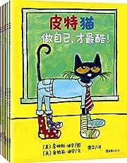 宝宝第一套高情商养成书:皮特猫(第二辑)(套装共6册)