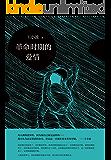 王小波:革命时期的爱情(李银河独家授权,并亲自校订全稿。王小波经典代表作,逝世二十周年精装纪念版!)