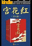 宮花紅(共4冊)(晉江當紅作家尤四姐最具口碑的經典之作,比肩《瑯琊榜》的前朝洶涌,媲美《甄嬛傳》的后宮風云!)