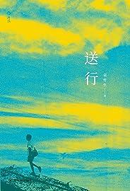 送行(袁哲生纪念文集,收录早期绝版作品、未发表小说与私人手札。)
