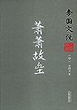 李国文说三国演义.中,萧萧故垒