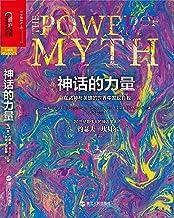 神话的力量:在诸神与英雄的世界中发现自我 (神话学大师坎贝尔系列作品)