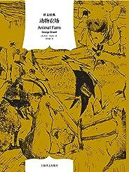 動物農?。ㄉ蝦R胛某銎?!偉大的人道主義作家喬治·奧威爾最優秀的作品之一,一則入骨三分的反烏托邦的政治諷喻寓言) (譯文經典)