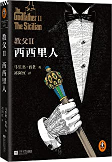 教父2:西西里人(读客熊猫君出品,全新译本,一字未删)