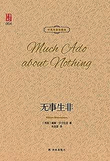 无事生非(中英双语珍藏版) (壹力文库)