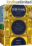 读客经典文库:巴黎圣母院(每过十年都该读一遍!据雨果亲定定本翻译,特别收录雨果原创画作11幅!)