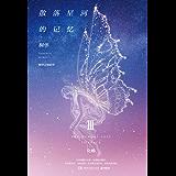散落星河的记忆.3,化蝶(桐华言情新作,年度华语原创小说评选—科幻作品NO.1。因为被她爱过,生而有憾,死而无憾。 ) (博集畅销文学系列)
