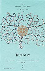 精灵宝钻(《霍比特人》《魔戒》重磅前传,中洲世界创世神话,译文全新修订,新增托尔金揭秘创作历程长文。)
