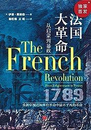 【独家首发】法国大革命:从启蒙到暴政(用举世罕见的中立视角,重新审视这场所有革命中最不平凡的革命)