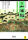 山海经(白话全译彩图珍藏版)