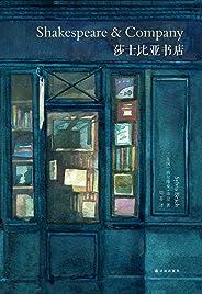 莎士比亚书店(这里是乔伊斯的出版社,是海明威的图书室,是菲茨杰拉德的咖啡馆,还是无数流浪作家的通讯地址,这里是不朽传奇) (译林经典)