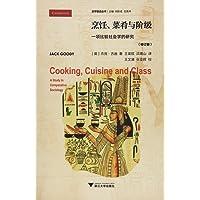 烹饪、菜肴与阶级(修订版)