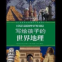 写给孩子的世界地理:A Child's History of Geography (中文版) (西方原版教材与经典读物)