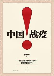 """中国战疫!【用历史和现实解读中国战疫的经验和成功之处,用国际比较阐明中国战疫的世界意义!数据说话、案例讲述、国际比较,以""""软话语""""讲听得懂的中国治理""""硬道理""""】"""