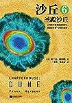 """沙丘6:圣殿沙丘(读客熊猫君出品。伟大的《沙丘》六部曲终结篇初次出版!每个""""不可不读""""的书单上都有《沙丘》!)"""