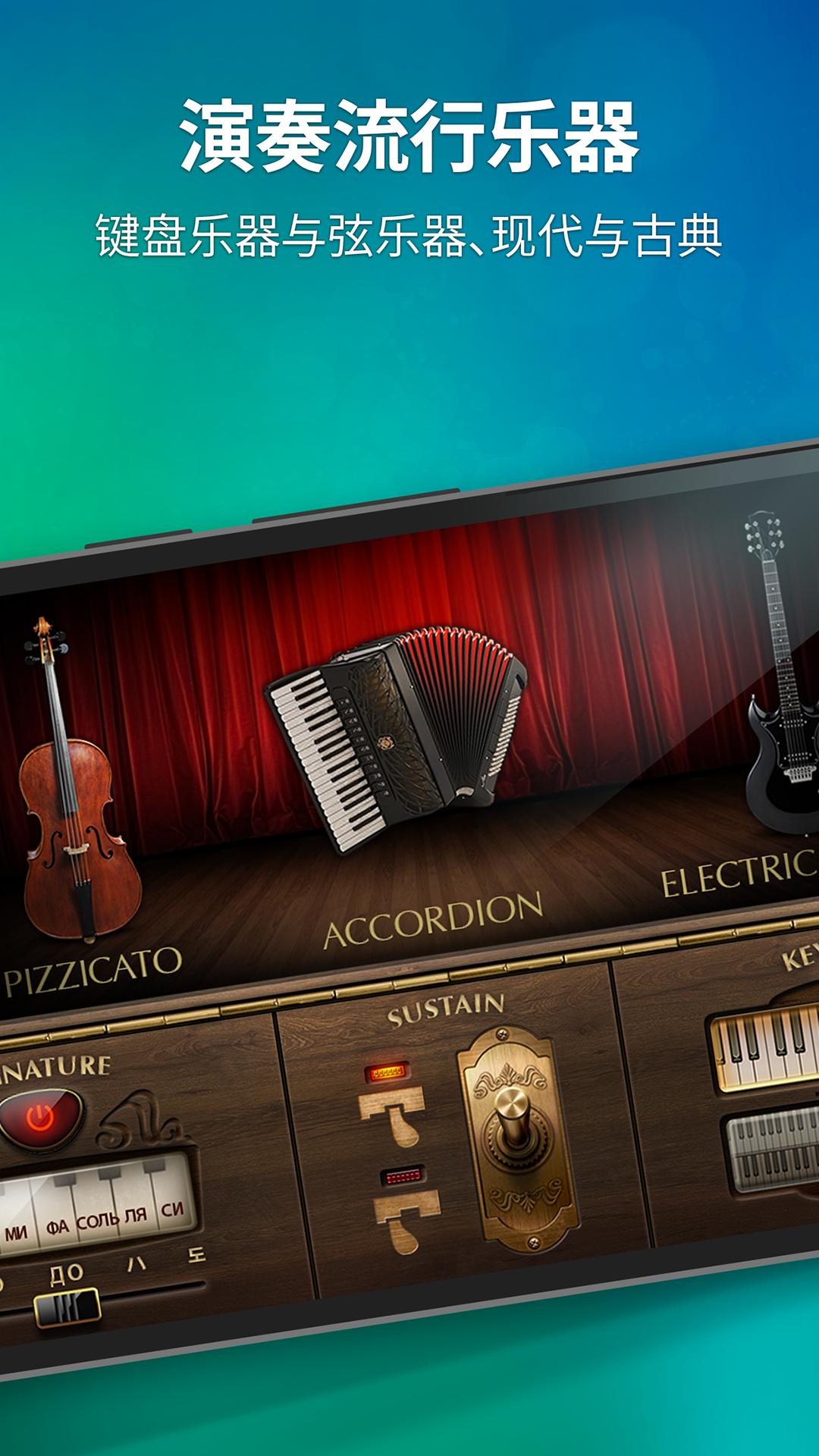 真正钢琴 - 虚拟钢琴键盘与游戏学习歌曲,音乐笔记和和弦