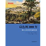 以色列2000年:犹太人及其居住地的历史