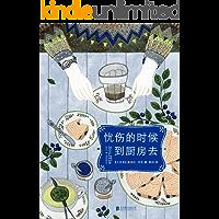 忧伤的时候,到厨房去(土耳其最受瞩目新生代才女作家年度畅销疗愈小说) (大鱼读品系列)