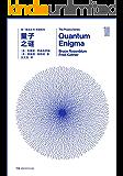 第一推動叢書·物理系列:量子之謎(新版)(諾貝爾物理學獎查爾斯?湯斯推薦,物理學家為普通人寫的量子力學入門書)