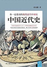 中国近代史:你一定爱读的极简近代中国史 (世纪文库)